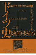 ドイツ史1800ー1866 上の本
