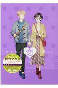 特装版 ヲタクに恋は難しい 10の本