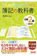 第10版 みんなが欲しかった!簿記の教科書日商2級商業簿記の本