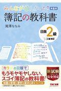 第6版 みんなが欲しかった!簿記の教科書日商2級工業簿記の本