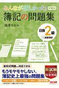 第10版 みんなが欲しかった!簿記の問題集日商2級商業簿記の本