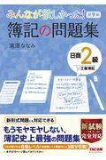 第9版 みんなが欲しかった!簿記の問題集日商2級工業簿記の本