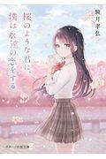 桜のような君に、僕は永遠の恋をするの本