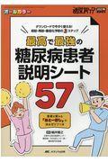 最高で最強の糖尿病患者説明シート57の本