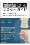 頭頸部がんマスターガイドの本