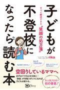 子どもが不登校になったら読む本の本