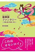 維摩経ファンタジーの本