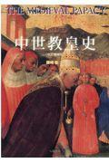 改訂増補版 中世教皇史の本
