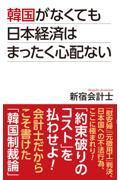 韓国がなくても日本経済はまったく心配ないの本