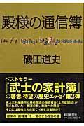 殿様の通信簿の本