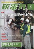 新電気 2021年 03月号の本
