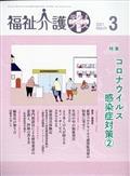福祉介護テクノ+ (プラス) 2021年 03月号の本