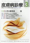 皮膚病診療 2021年 03月号の本
