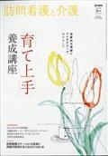訪問看護と介護 2021年 03月号の本