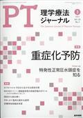 理学療法ジャーナル 2021年 03月号の本