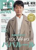 FQ JAPAN (エフキュージャパン) 2021年 04月号の本