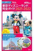 東京ディズニーランド完全ガイド 2021ー2022の本
