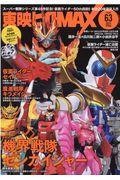 東映ヒーローMAX VOLUME 63の本