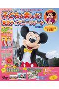 子どもと楽しむ!東京ディズニーリゾート 2021ー2022の本