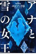 アナと雪の女王エピソード0の本