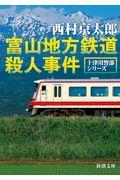 富山地方鉄道殺人事件の本