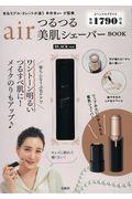 airつるつる美肌シェーバーBOOK BLACK ver.の本