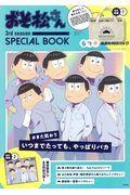 おそ松さん3rd season SPECIAL BOOKの本