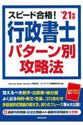 スピード合格!行政書士パターン別攻略法 '21年版の本