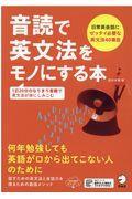 音読で英文法をモノにする本の本
