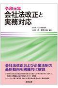 令和元年会社法改正と実務対応の本