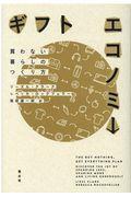 ギフトエコノミーの本