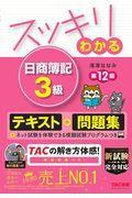 第12版 スッキリわかる日商簿記3級の本
