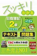 第13版 スッキリわかる日商簿記2級商業簿記の本