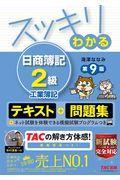 第9版 スッキリわかる日商簿記2級工業簿記の本