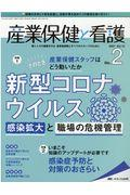 産業保健と看護 vol.13 no.2(2021 2)の本
