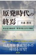 原発時代の終焉の本