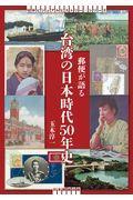 郵便が語る台湾の日本時代50年史の本