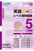 英語L&Rレベル別問題集 5の本
