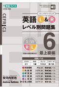 英語L&Rレベル別問題集 6の本