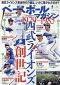 ベースボールマガジン 2021年 04月号の本