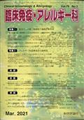 臨床免疫・アレルギー科 2021年 03月号の本