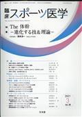 臨床スポーツ医学 2021年 03月号の本