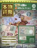 週刊 本物の貨幣コレクション 2021年 3/10号の本