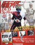 隔週刊 仮面ライダーDVDコレクション 2021年 3/30号の本