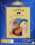 週刊 ディズニー・ゴールデン・ブック・コレクション 2021年 3/10号の本
