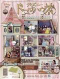 週刊 ディズニー ドールハウス 2021年 3/10号の本