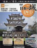 日本の城DVD全国 28号 2021年 3/30号の本