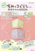 すみっコぐらしの手作りマスクBOOKの本