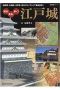 知る、見る、歩く!江戸城の本