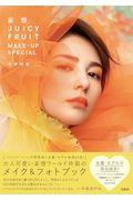 妄想 JUICY FRUIT MAKEーUP SPECIALの本